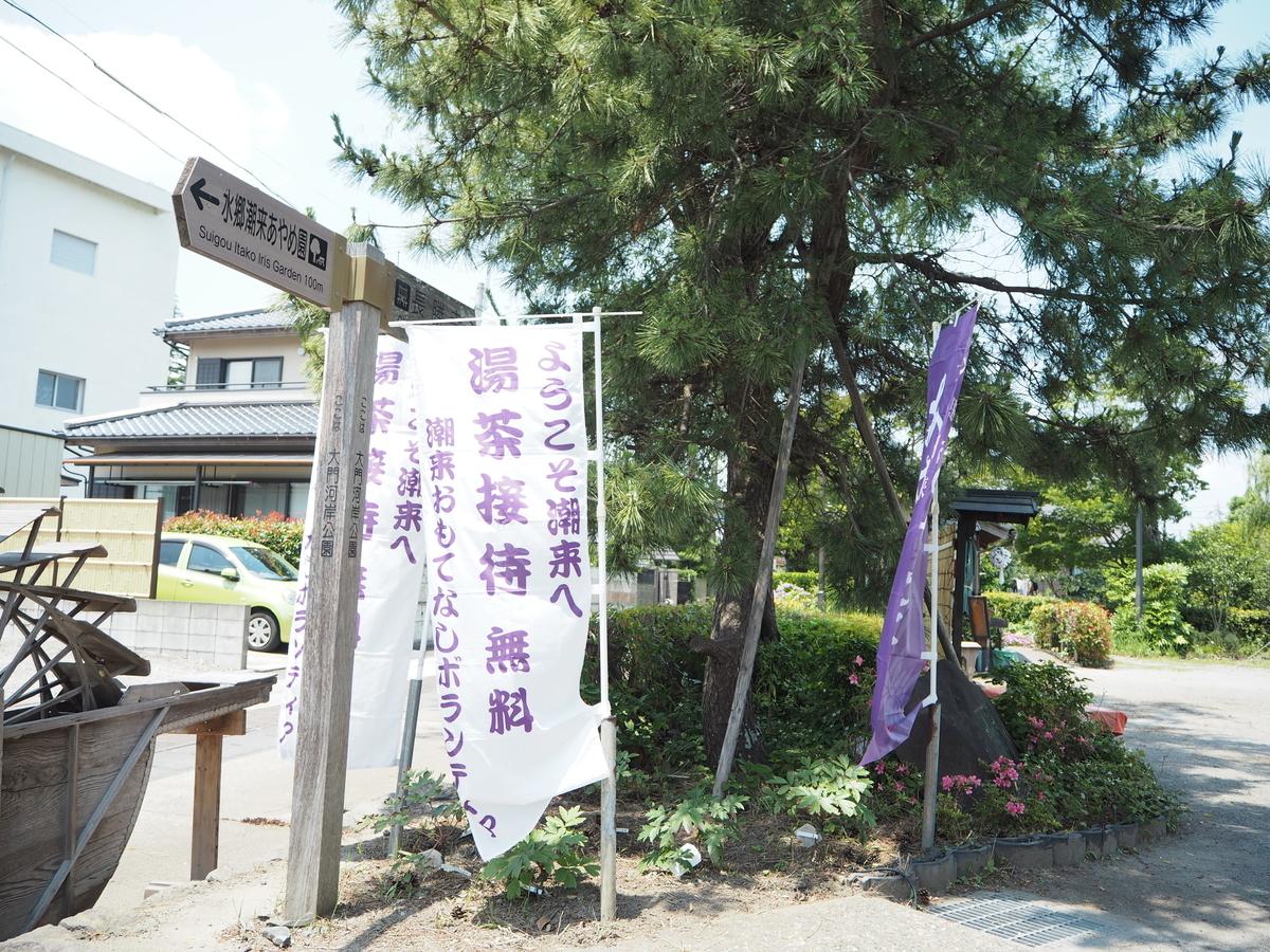 f:id:itako-chiikiokoshi2018:20190624155733j:plain