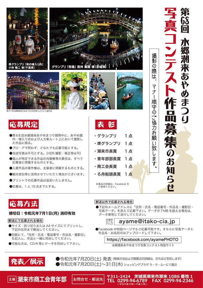 f:id:itako-chiikiokoshi2018:20190628110627j:plain