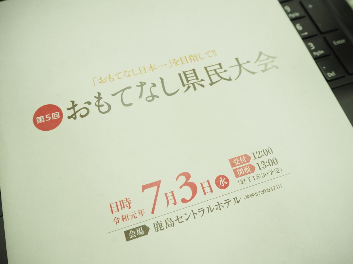 f:id:itako-chiikiokoshi2018:20190703170041j:plain