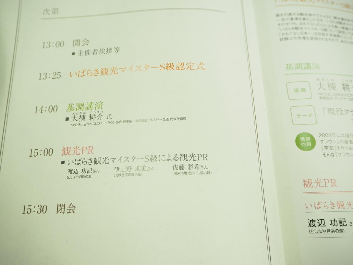 f:id:itako-chiikiokoshi2018:20190703170636j:plain
