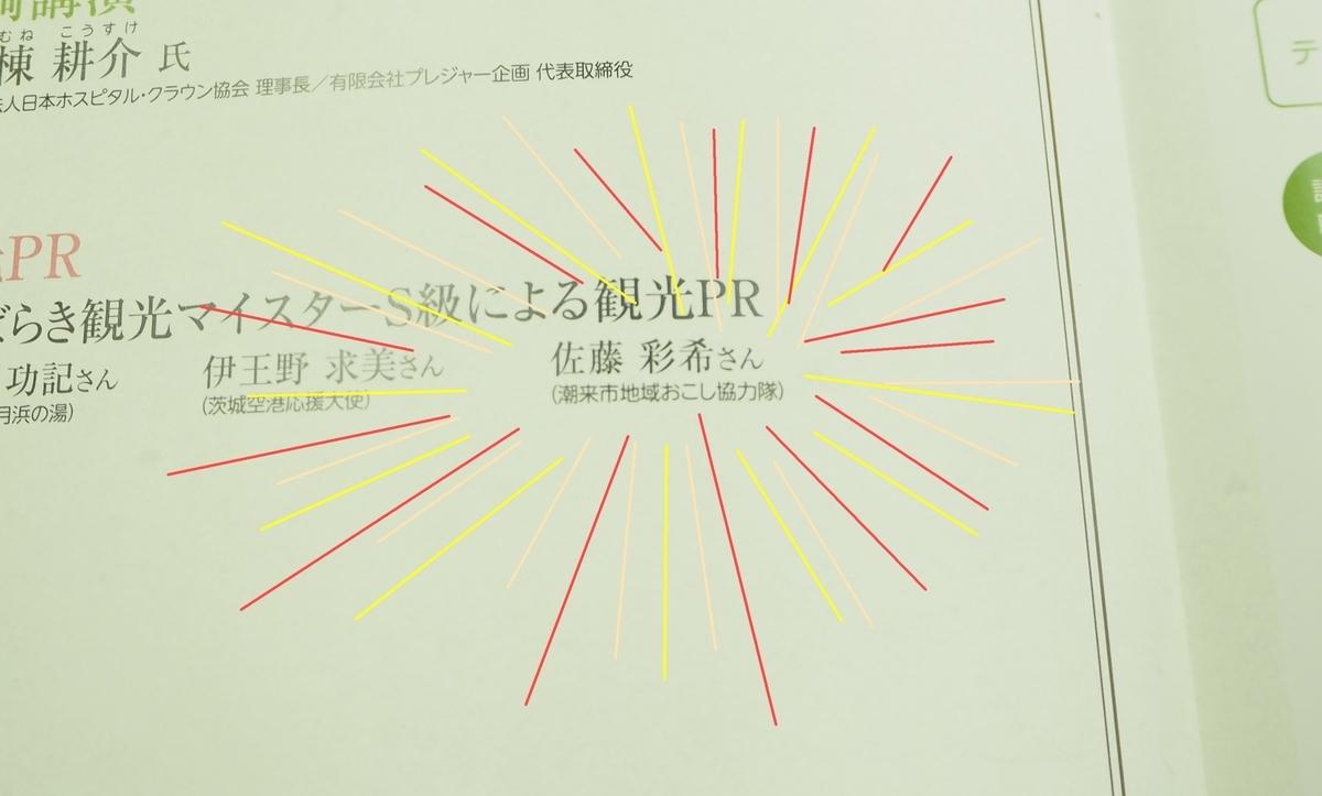 f:id:itako-chiikiokoshi2018:20190703171030j:plain