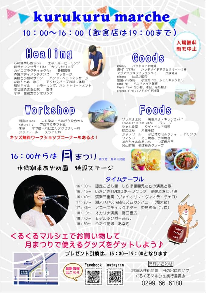 f:id:itako-chiikiokoshi2018:20191003095544j:plain