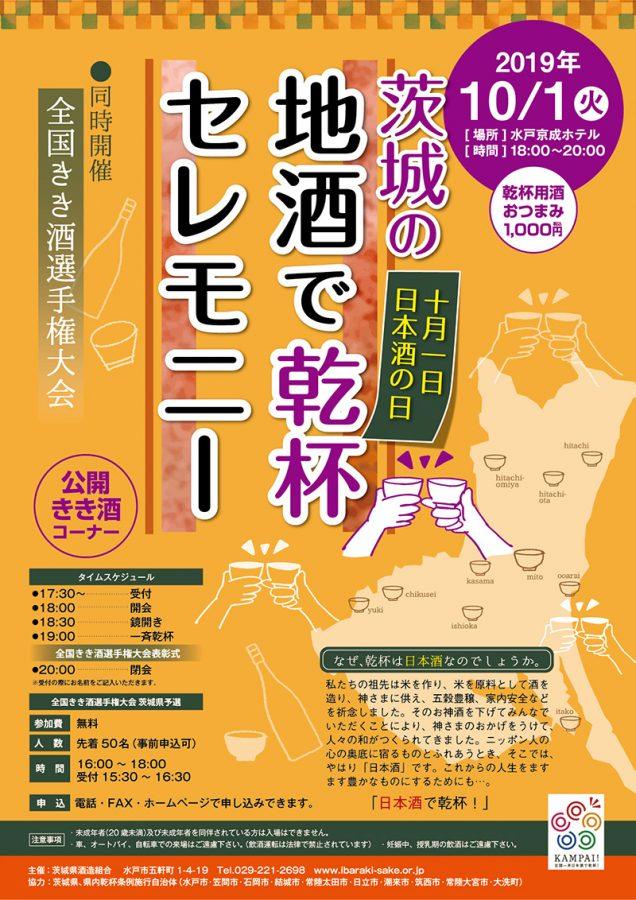 f:id:itako-chiikiokoshi2018:20191003112533p:plain