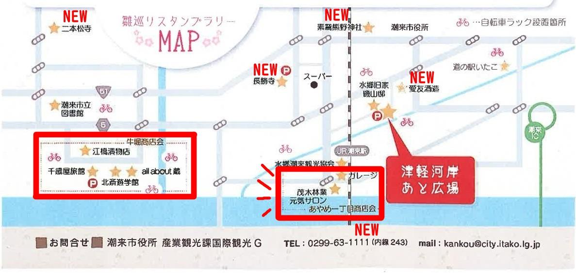 f:id:itako-chiikiokoshi2018:20200127155535j:plain