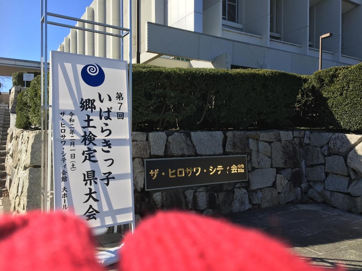 f:id:itako-chiikiokoshi2018:20200203153624j:plain
