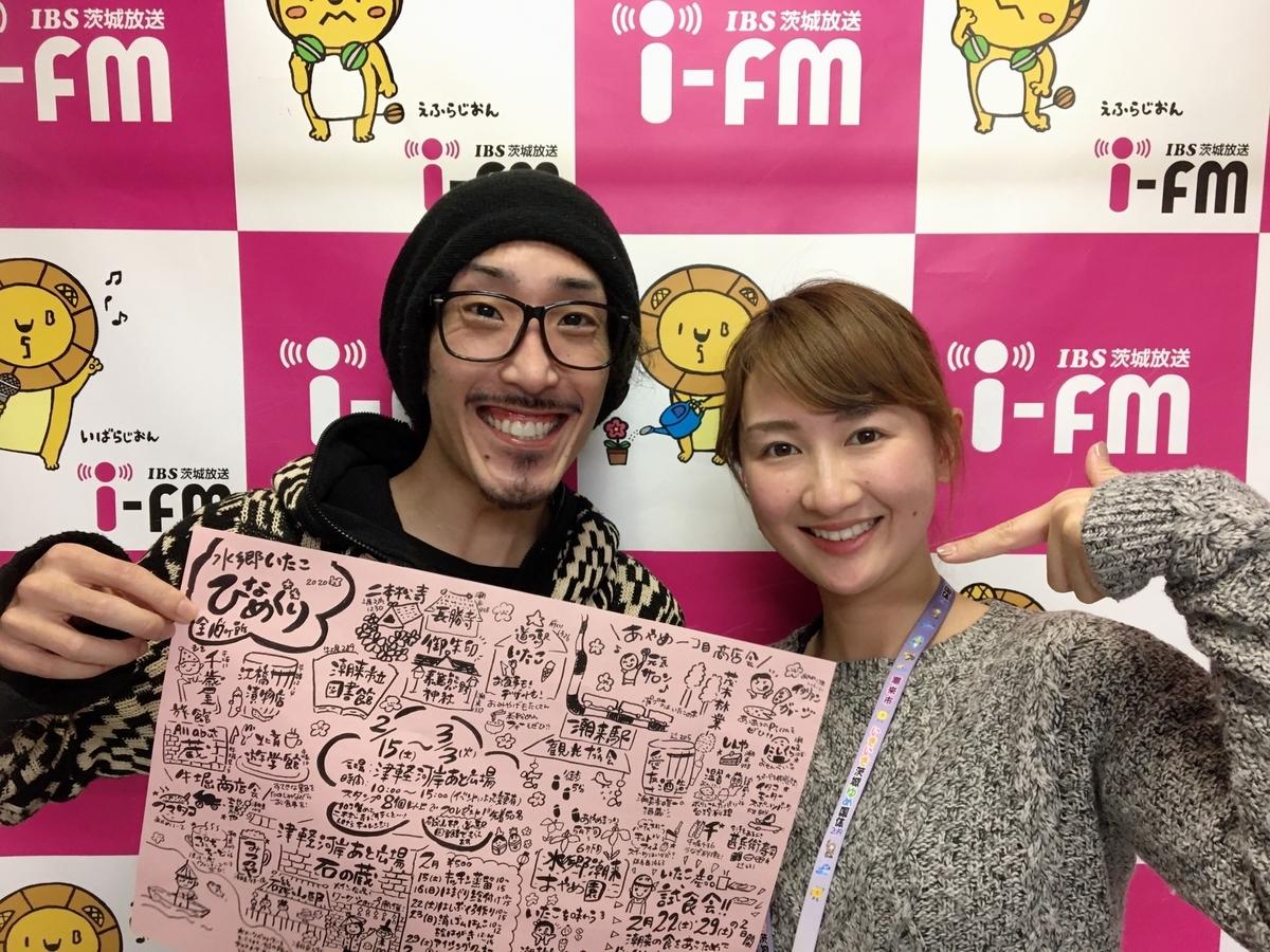 f:id:itako-chiikiokoshi2018:20200211183103j:plain