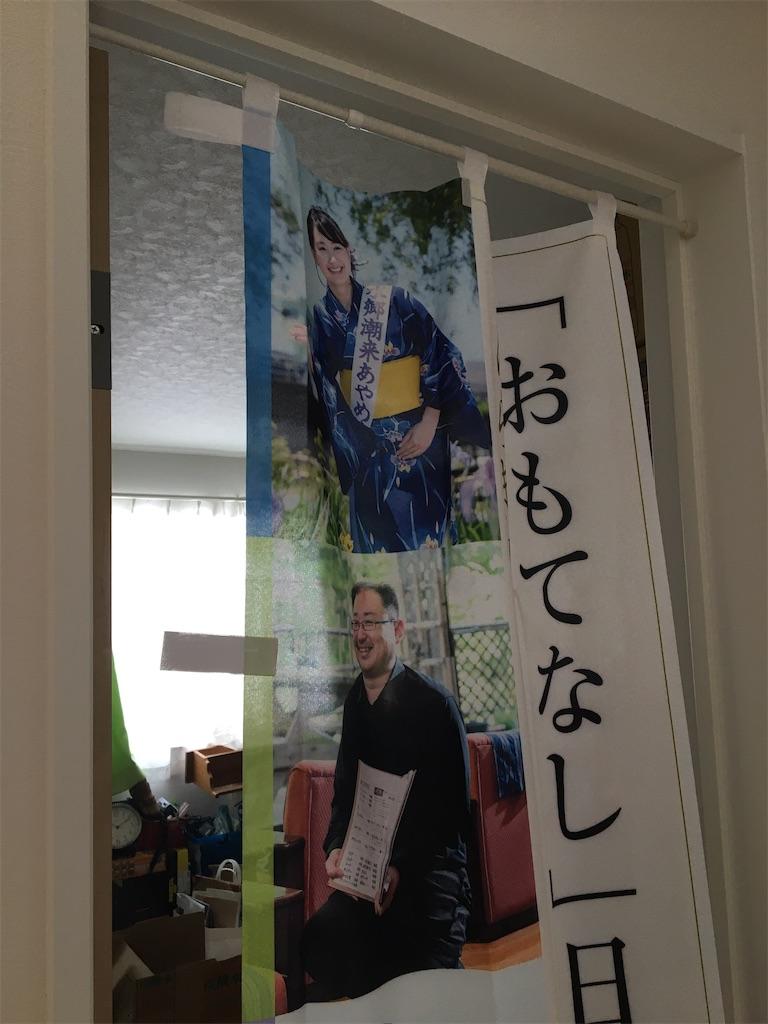 f:id:itako-chiikiokoshi2018:20200214140606j:image