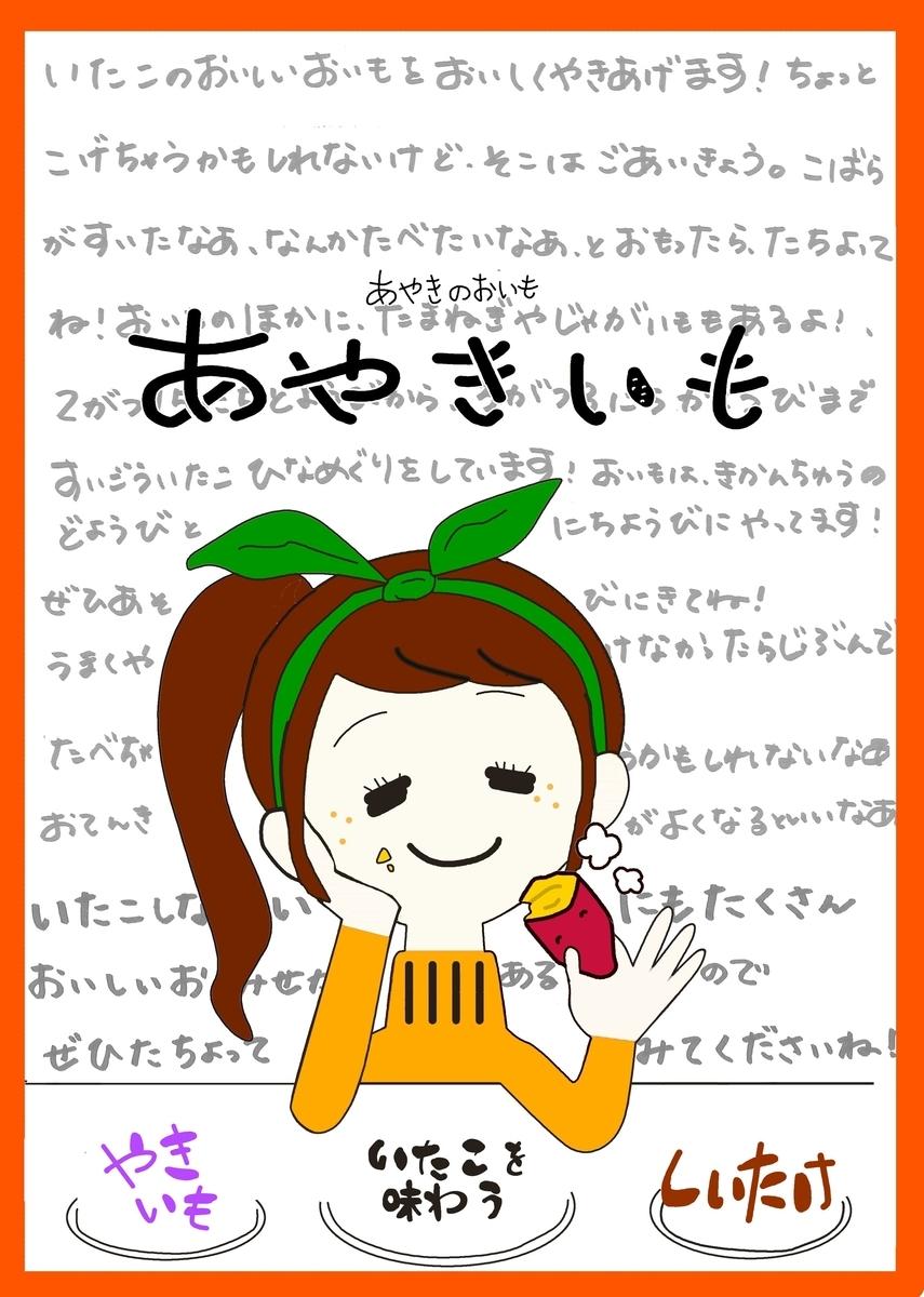 f:id:itako-chiikiokoshi2018:20200215174057j:plain
