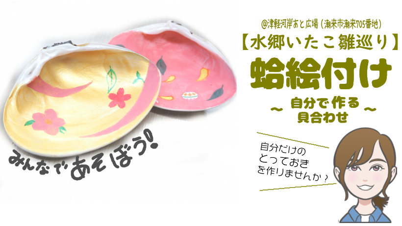 f:id:itako-chiikiokoshi2018:20200216131133p:plain