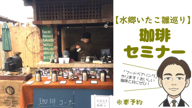 f:id:itako-chiikiokoshi2018:20200217134314p:plain