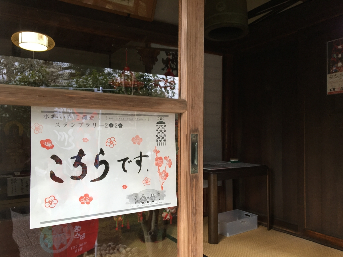 f:id:itako-chiikiokoshi2018:20200218135718j:plain