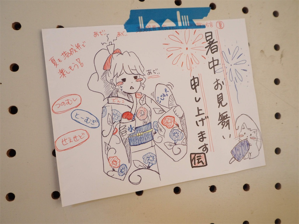 f:id:itako-chiikiokoshi2018:20200328223309j:image