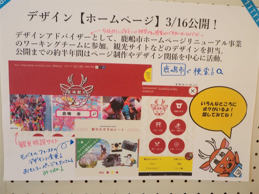 f:id:itako-chiikiokoshi2018:20200328223312j:image