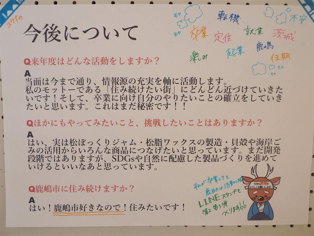 f:id:itako-chiikiokoshi2018:20200328223325j:image