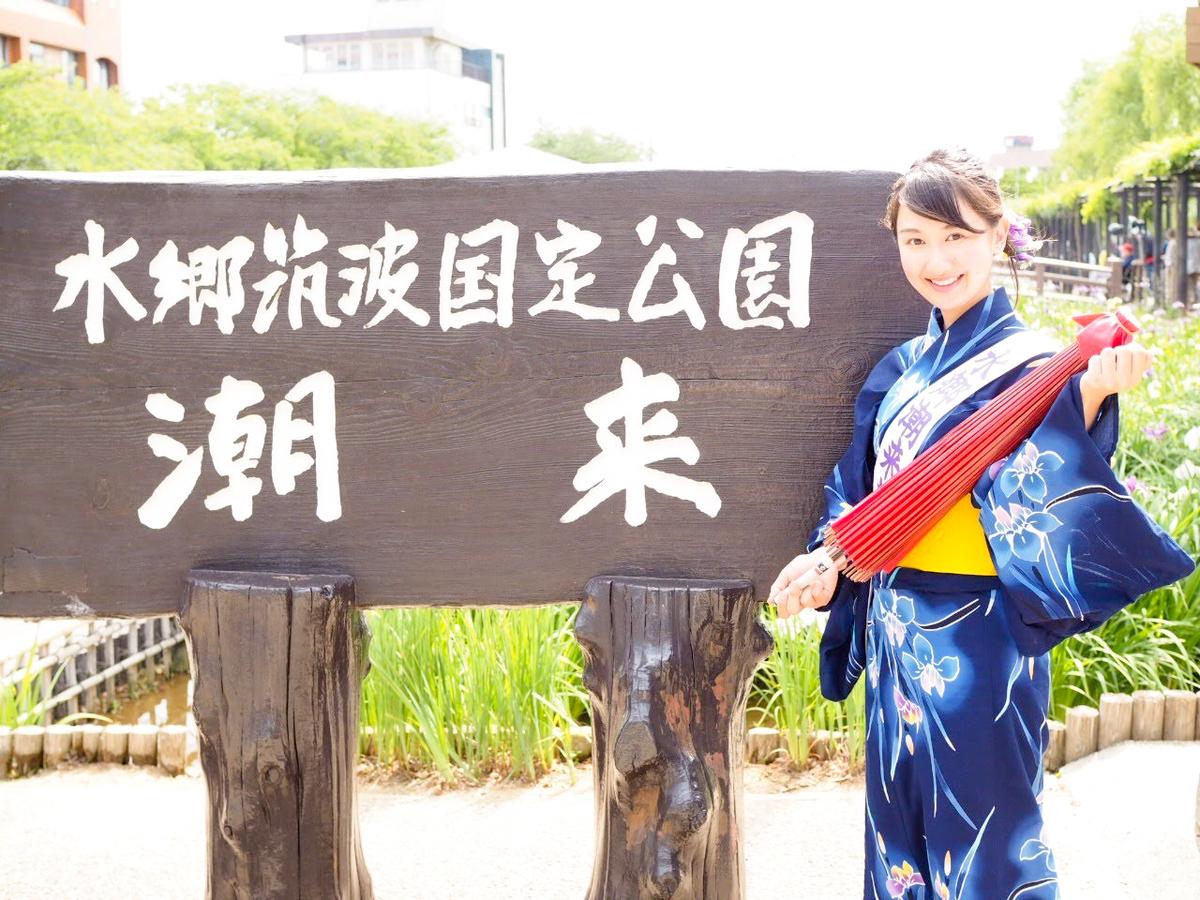 f:id:itako-chiikiokoshi2018:20200508104026j:plain