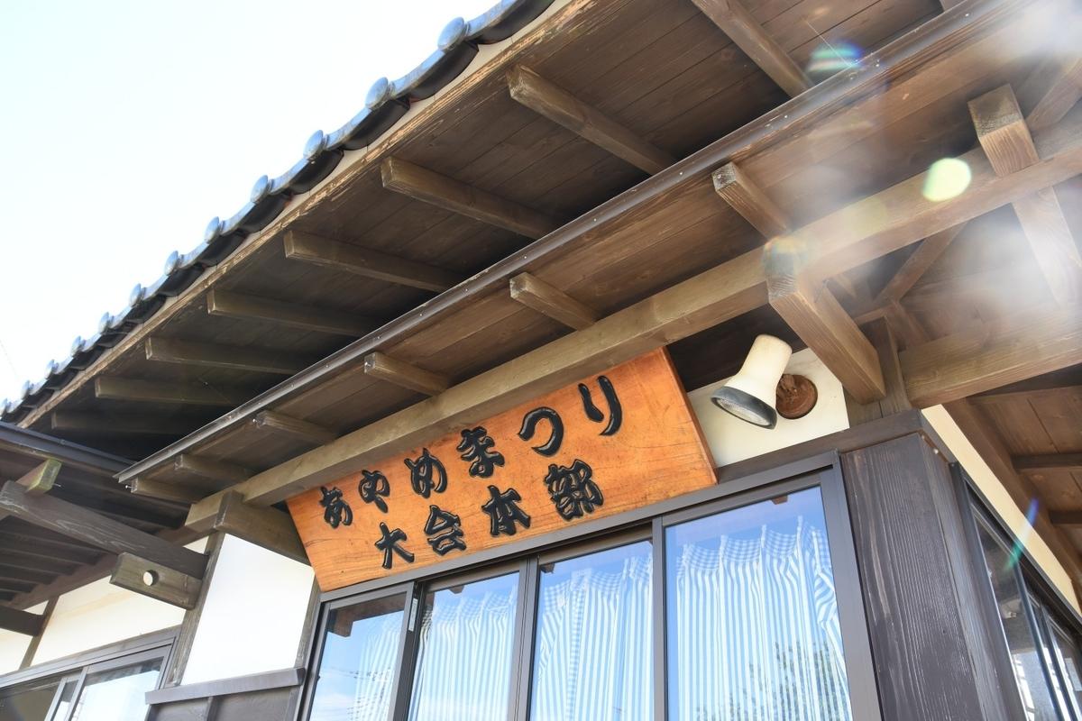 f:id:itako-chiikiokoshi2018:20200608094812j:plain