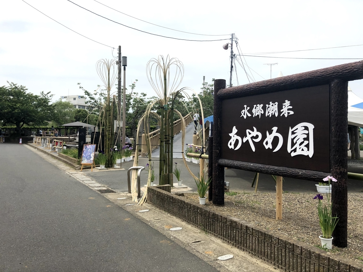 f:id:itako-chiikiokoshi2018:20210529213810j:plain