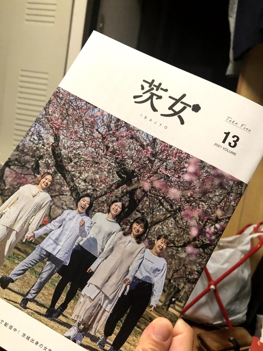 f:id:itako-chiikiokoshi2018:20210530134525j:plain