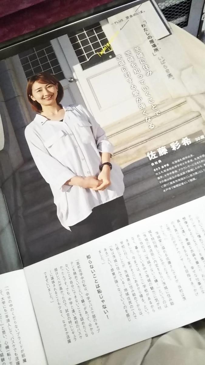 f:id:itako-chiikiokoshi2018:20210530134629j:plain