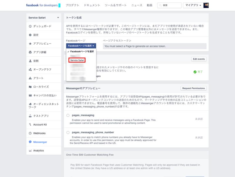 Service Safari   開発者向けFacebook