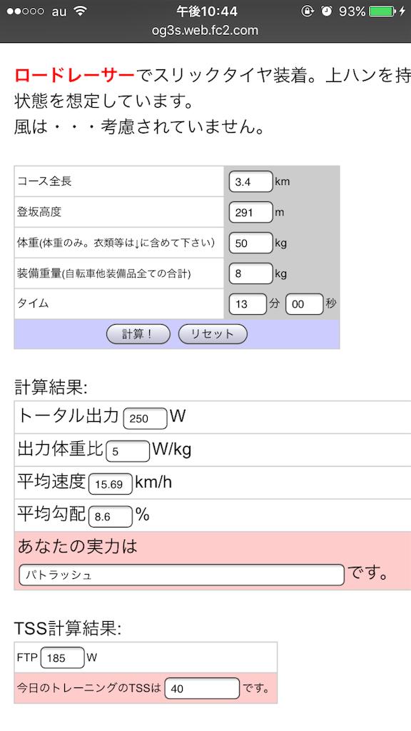f:id:itaru617:20170523101718p:image