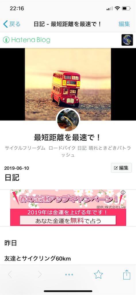 f:id:itaru617:20190612221938p:image