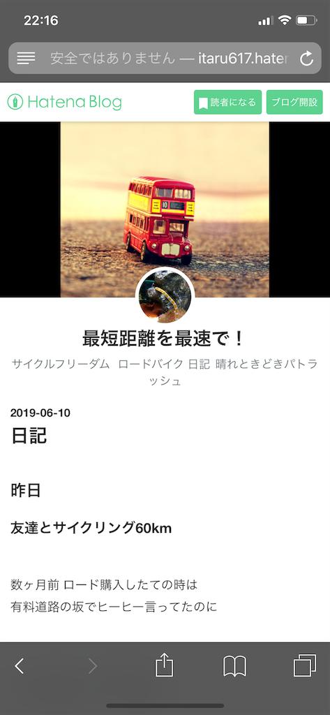 f:id:itaru617:20190612223042p:image