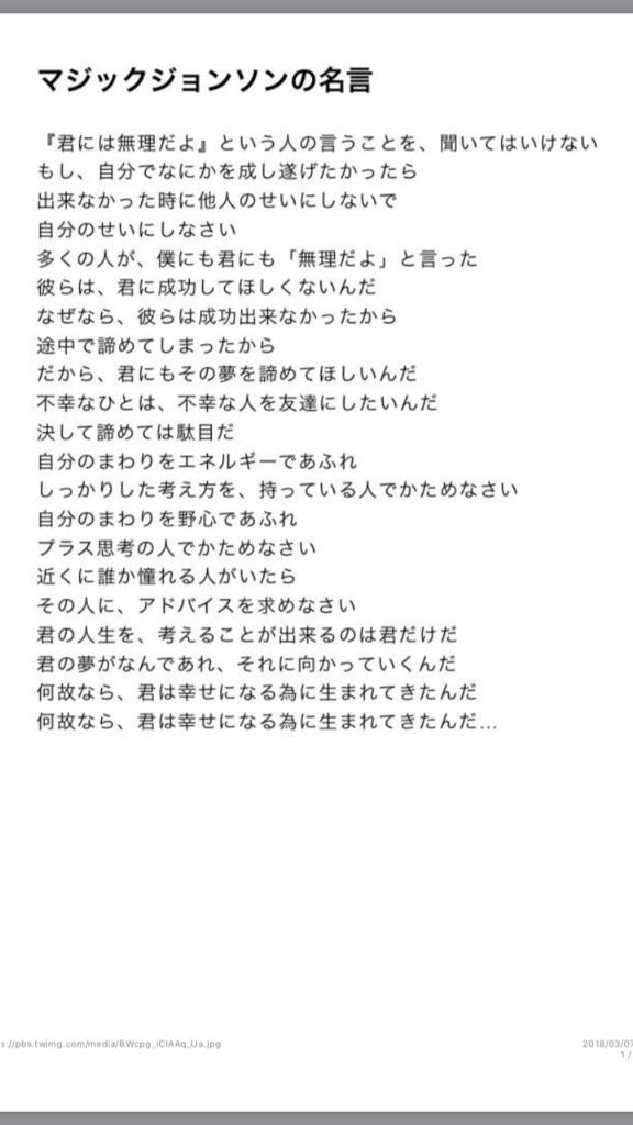 f:id:itarublog:20180308072723p:plain