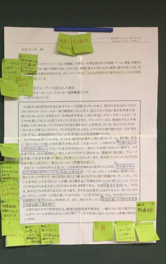 f:id:itasan-kibunyasan:20171121170449j:plain