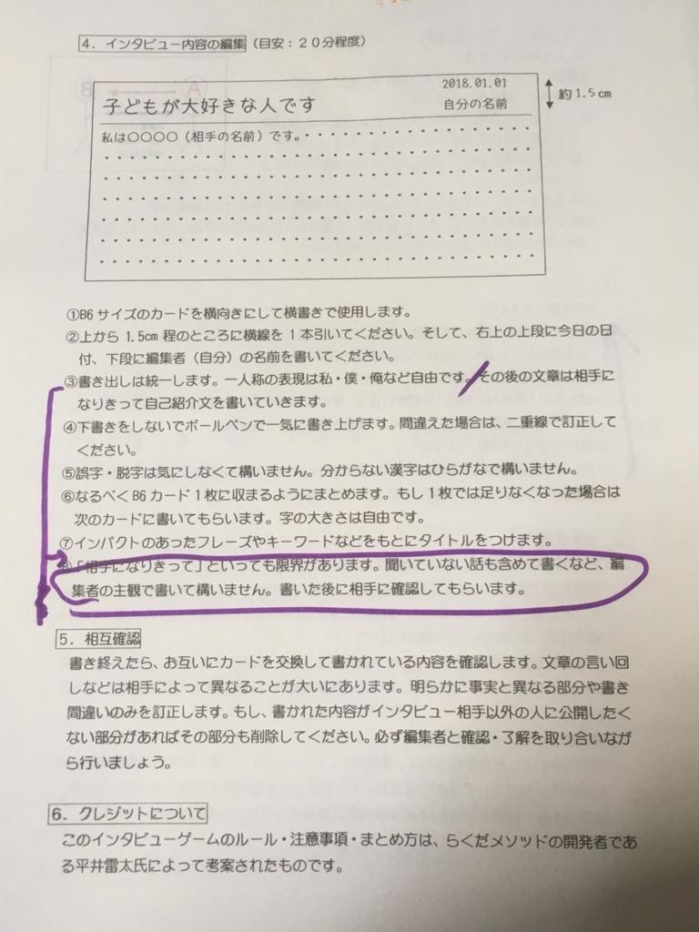 f:id:itasan-kibunyasan:20180517225433j:plain