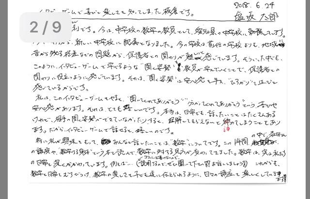 f:id:itasan-kibunyasan:20180709233044j:plain