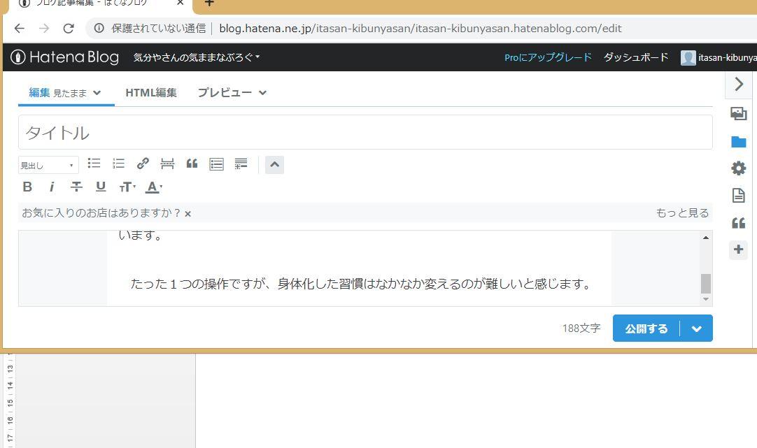 f:id:itasan-kibunyasan:20200603231638j:plain