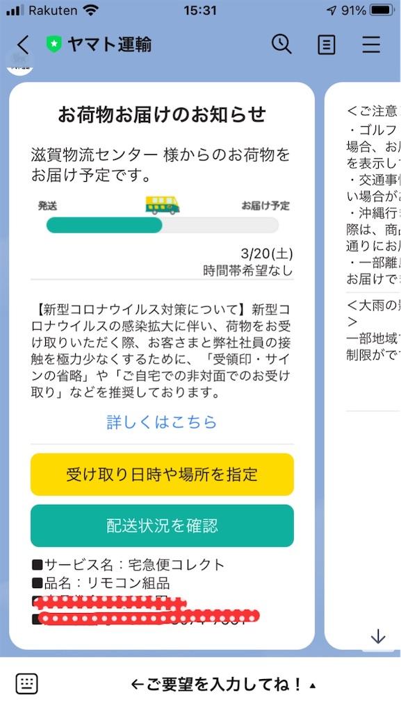 f:id:itashima:20210320153327j:image