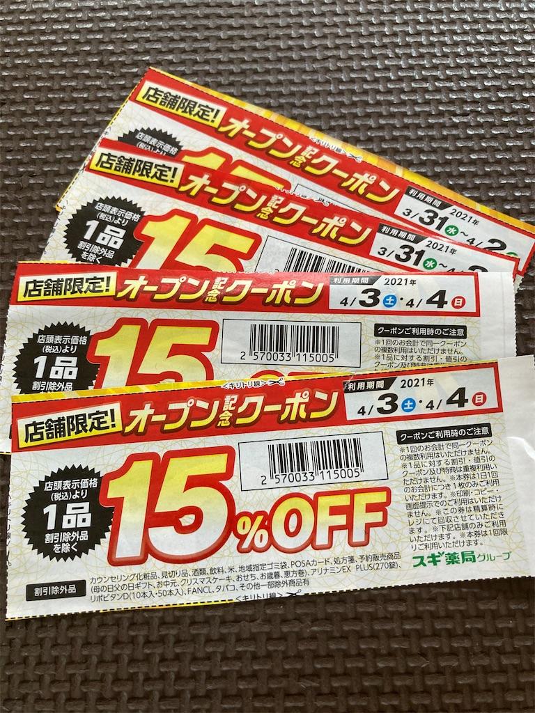 f:id:itashima:20210331144515j:image