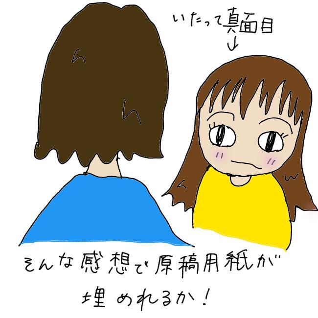 f:id:itchan123:20200831203621j:plain