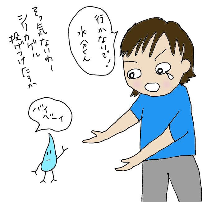 f:id:itchan123:20200925194454j:plain