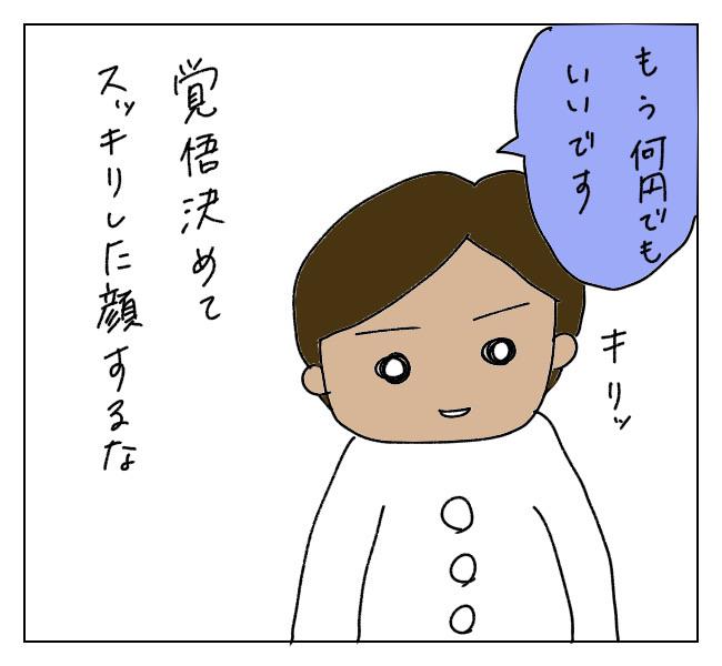f:id:itchan123:20201207190053j:plain