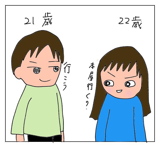 f:id:itchan123:20201215193804j:plain