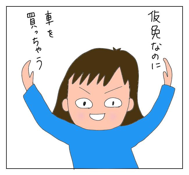 f:id:itchan123:20210211180153j:plain