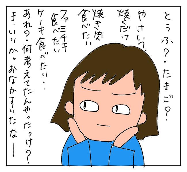 f:id:itchan123:20210328152213j:plain