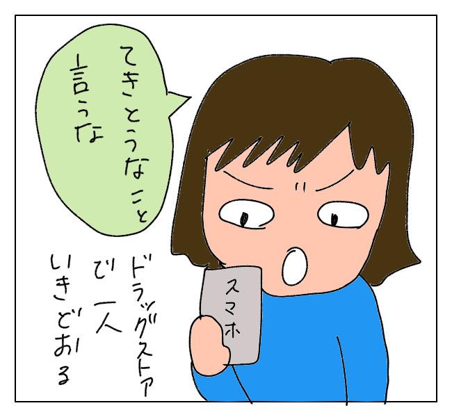f:id:itchan123:20210408184408j:plain
