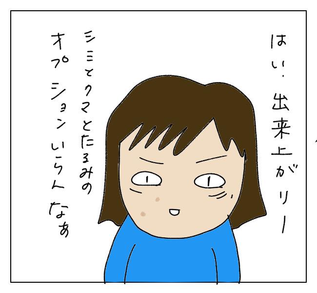 f:id:itchan123:20210418190541j:plain