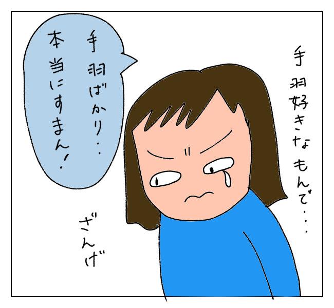 f:id:itchan123:20210509174101j:plain