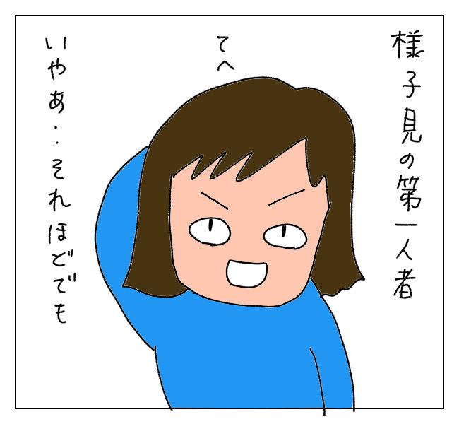 f:id:itchan123:20210514204148j:plain