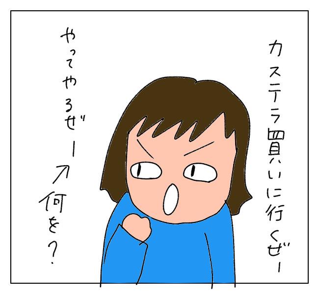 f:id:itchan123:20210516175237j:plain