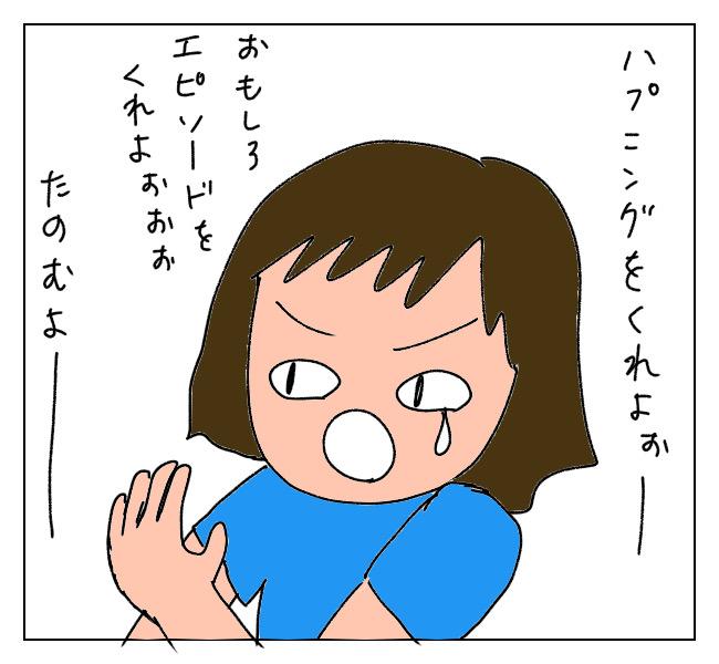 f:id:itchan123:20210528205446j:plain