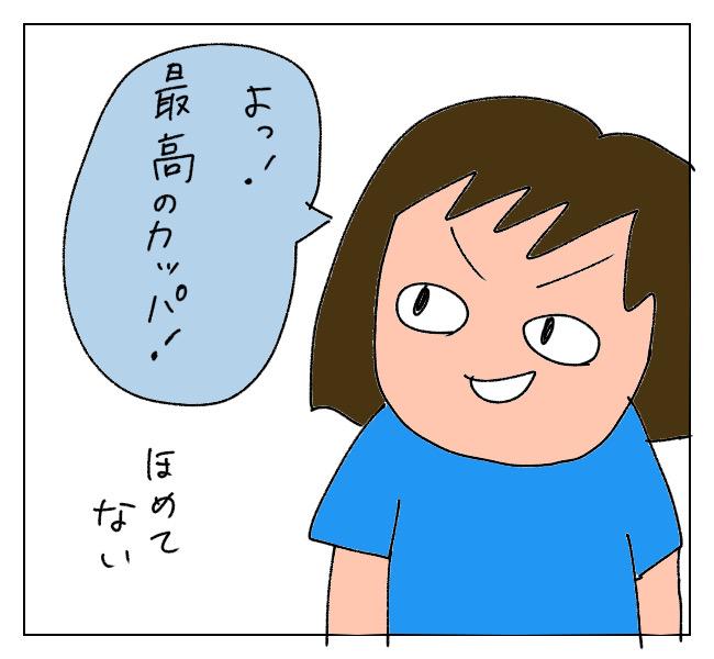 f:id:itchan123:20210601164433j:plain
