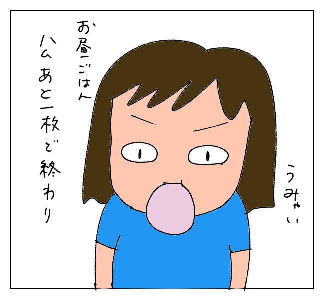 f:id:itchan123:20210602205352j:plain