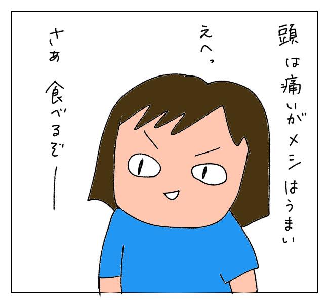 f:id:itchan123:20210603171351j:plain