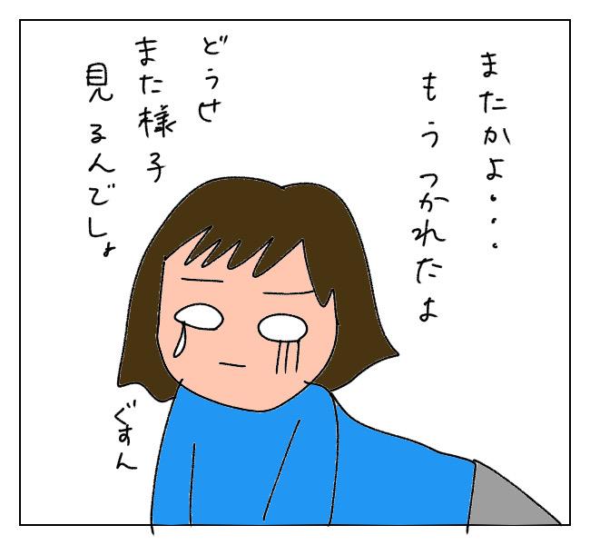 f:id:itchan123:20210606183927j:plain
